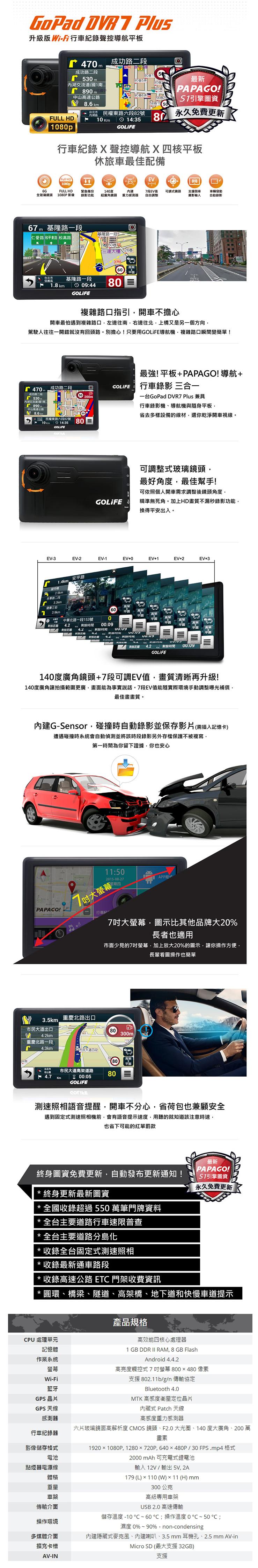 GOLiFE GoPad DVR7 Plus 升級版Wi-Fi行車紀錄聲控導航平板 - PChome 24h購物