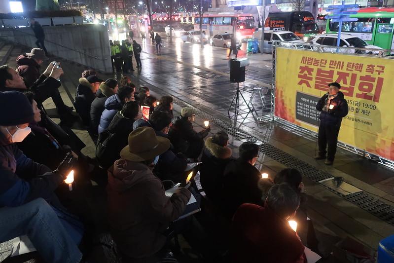 20190215_사법농단법관탄핵촛불집회