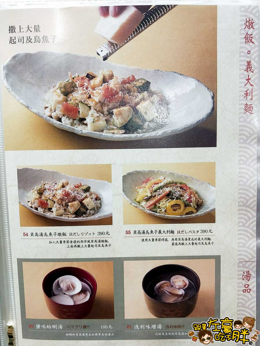 2019太羽魚貝料理店菜單-0020