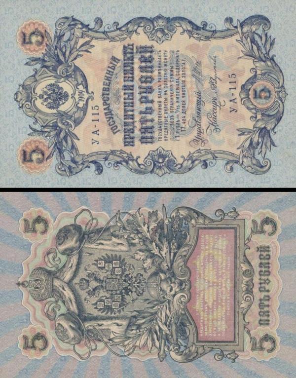 5 rublov Rusko 1917, P35b