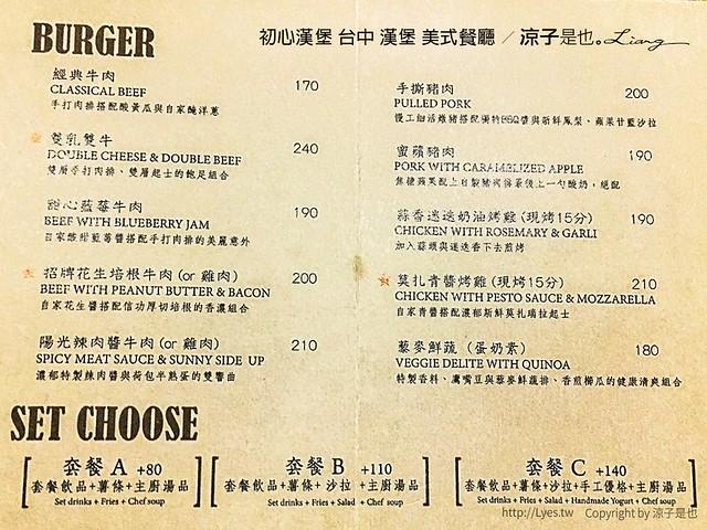 初心漢堡 台中 漢堡 美式餐廳 9