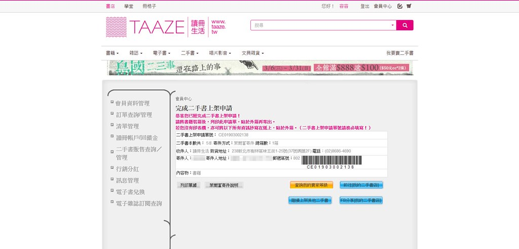 Screenshot_2019-03-06 TAAZE 會員中心(6)