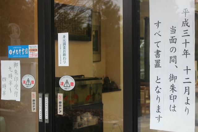 tsuchiuradaishi-gosyuin023