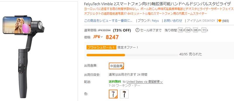 FeiyuTech Vimble 2 (1)