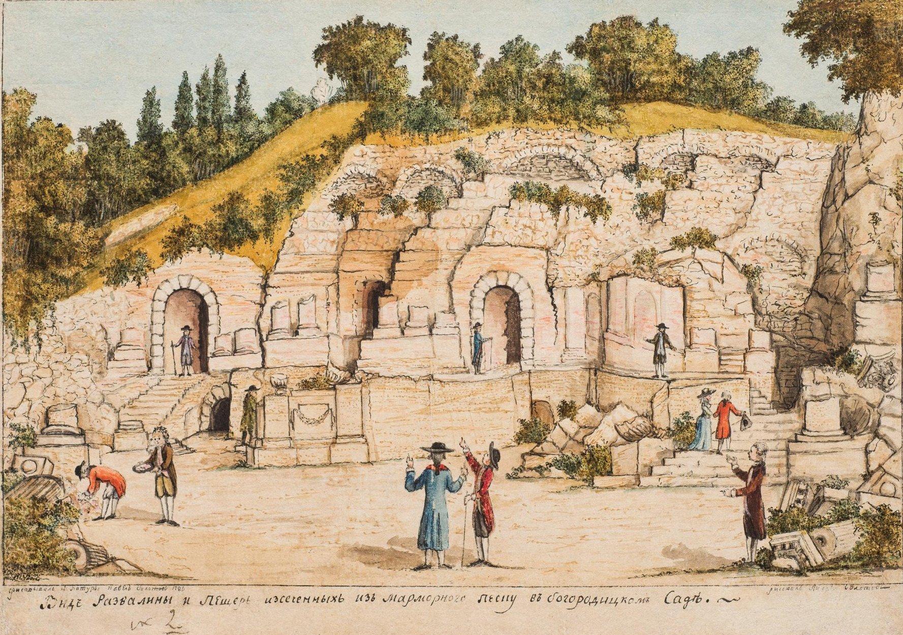 Вид развалины и пещер в Богородицком парке (Вид развалины и пещер изсеченных из марморного песку в Богородицком саде)