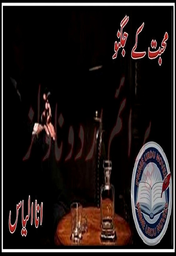 Mohabbat Ke Jungno Complete Novel BY Ana Ilyas is writen by Ana Ilyas Social Romantic story, famouse Urdu Novel Online Reading at Urdu Novel Collection. Ana Ilyas is an established writer and writing regularly. The novel Mohabbat Ke Jungno Complete Novel BY Ana Ilyas also