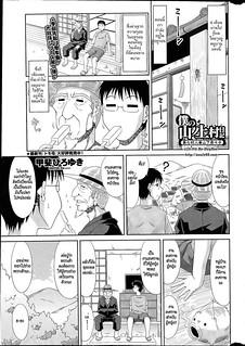 ฮาเร็มบ้านนอก 7 – สาวๆ รุม กลุ้มจริงๆ – Boku no Yamanoue Mura Nikki My Mountain Village Journal 7