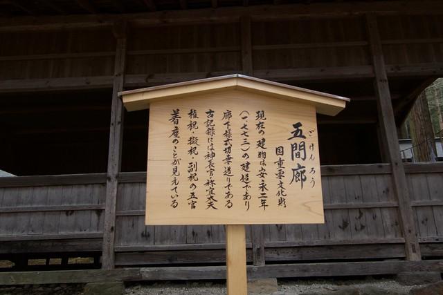 kamisha_hongu_021
