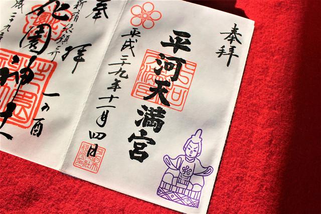 hirakawatenmangu-gosyuin024