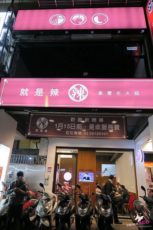 新店 就是辣IMG_2123.JPG