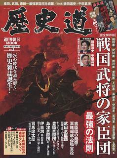 歴史道vol.1