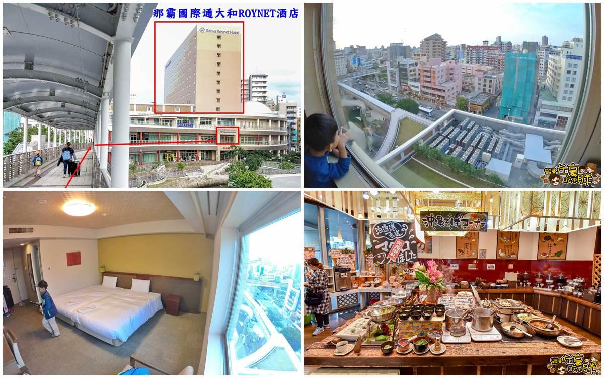 沖繩住宿 那霸國際通大和ROYNET酒店-0