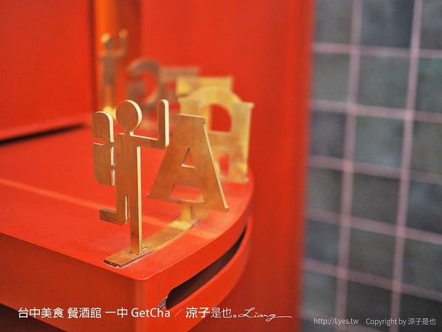 台中美食 餐酒館 一中 GetCha 31