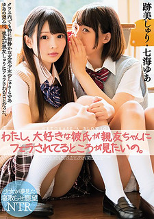 MIAA-019 I'd Like To See A Favorite Boyfriend Being Blown Away By My Best Friend. Ruin Shurikawa Nanae