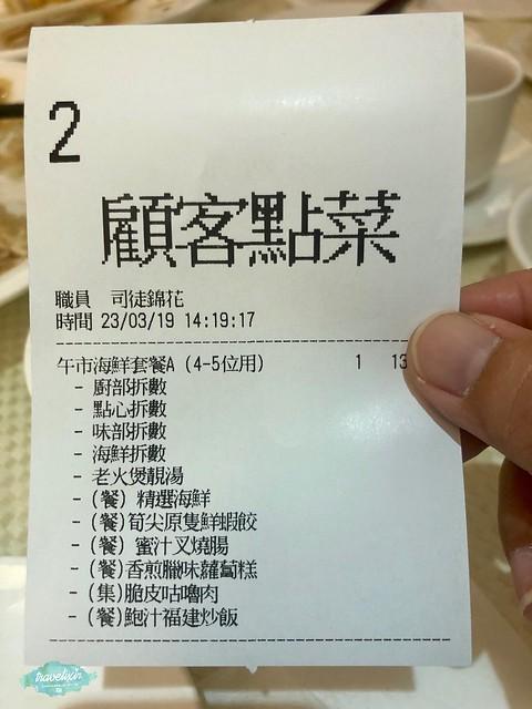 香港九龍 陶源酒家