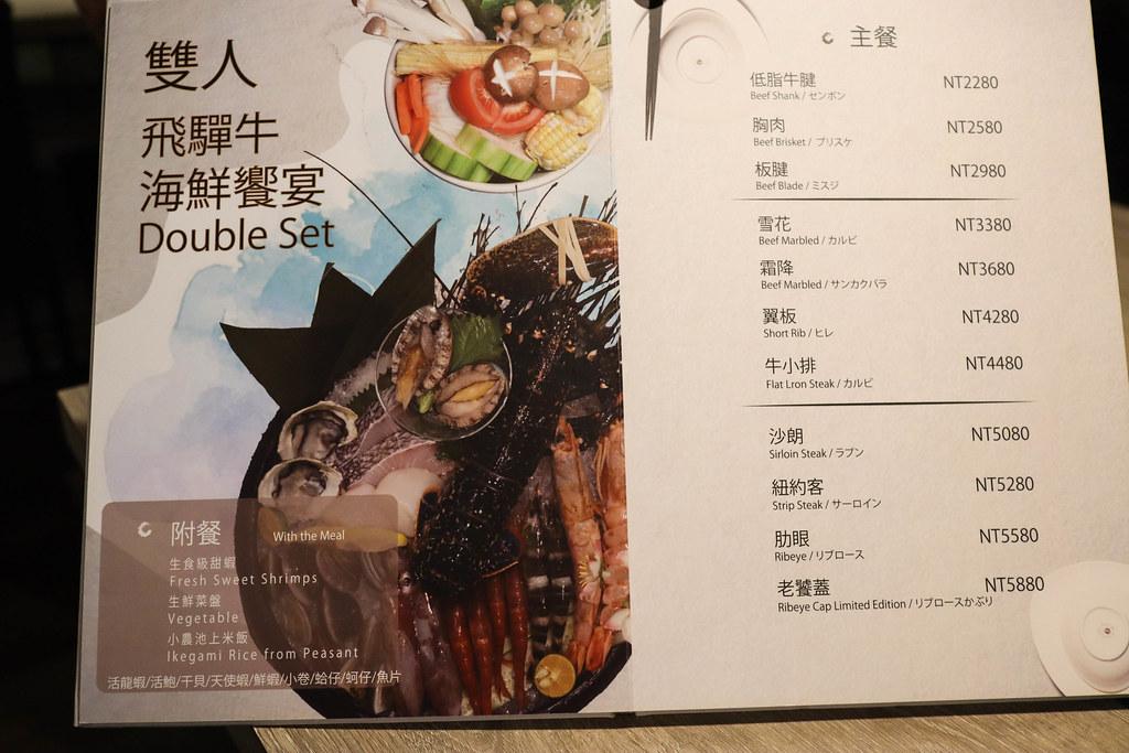 釧井 飛驒牛(海鮮鍋物) (12)