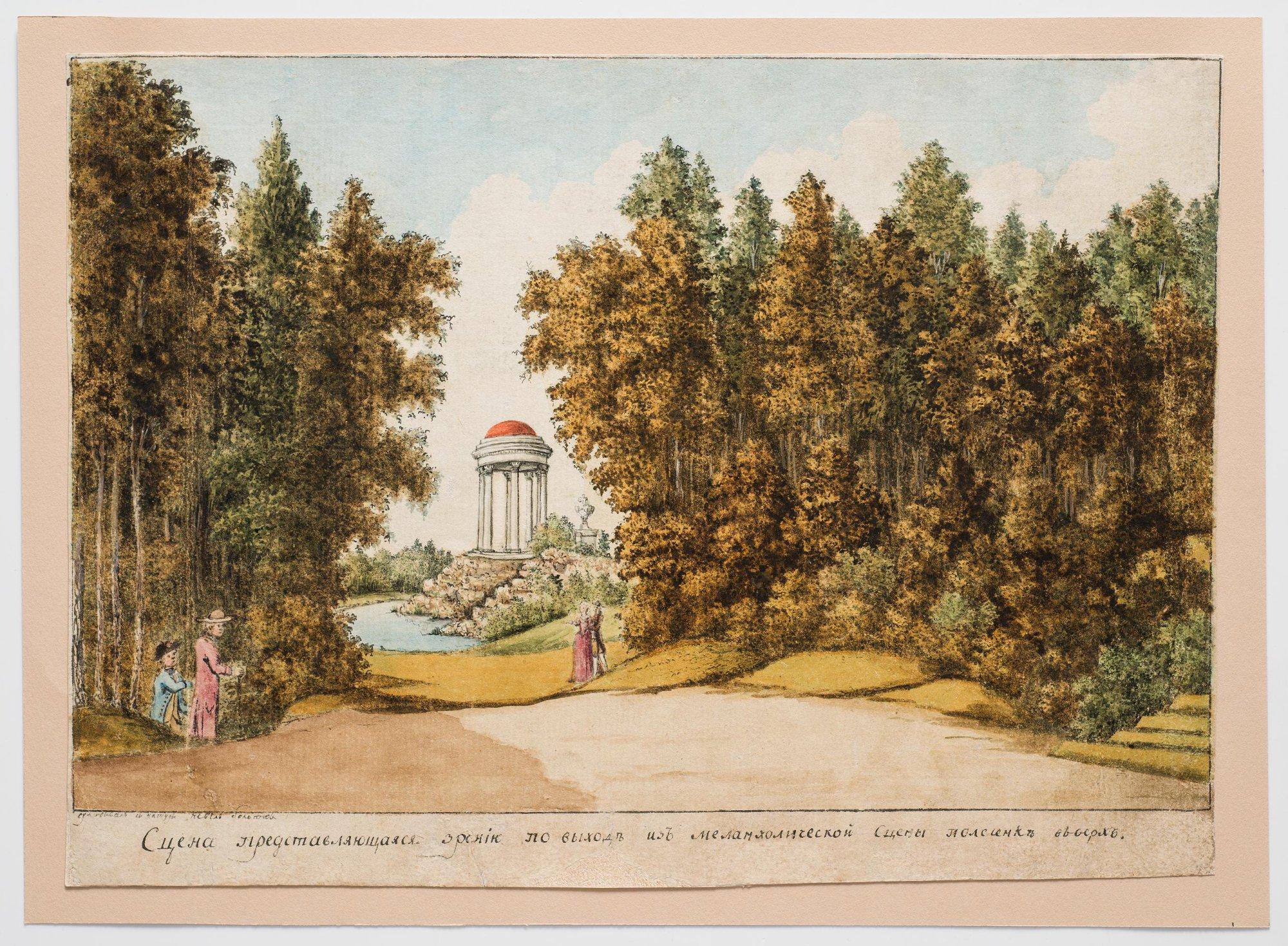 Вид на ротонду в Богородицком парке (Сцена представляющаяся зрению по выходе из меланхолической сцены по лесенке вверх)