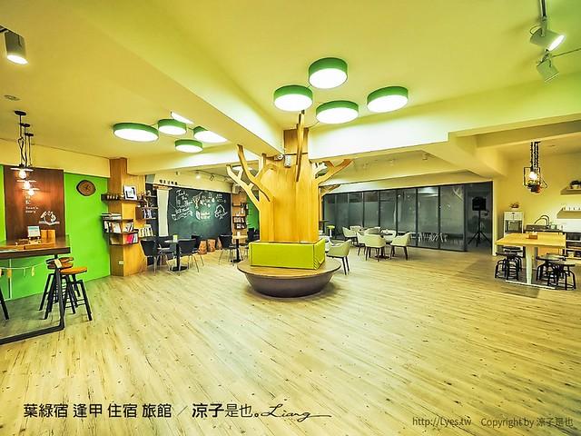 葉綠宿 逢甲 住宿 旅館 49