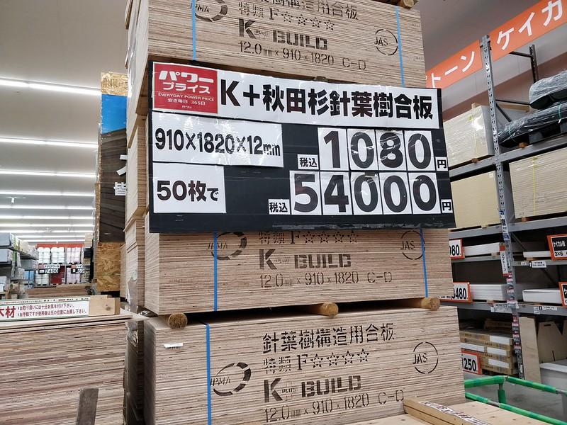 帯広 木材の相場 (14)