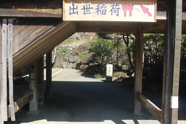 tsukubasan-gosyuin081