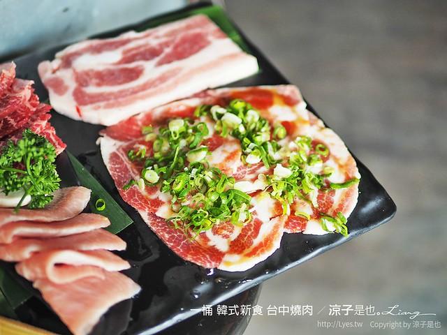 一桶 韓式新食 台中燒肉 16