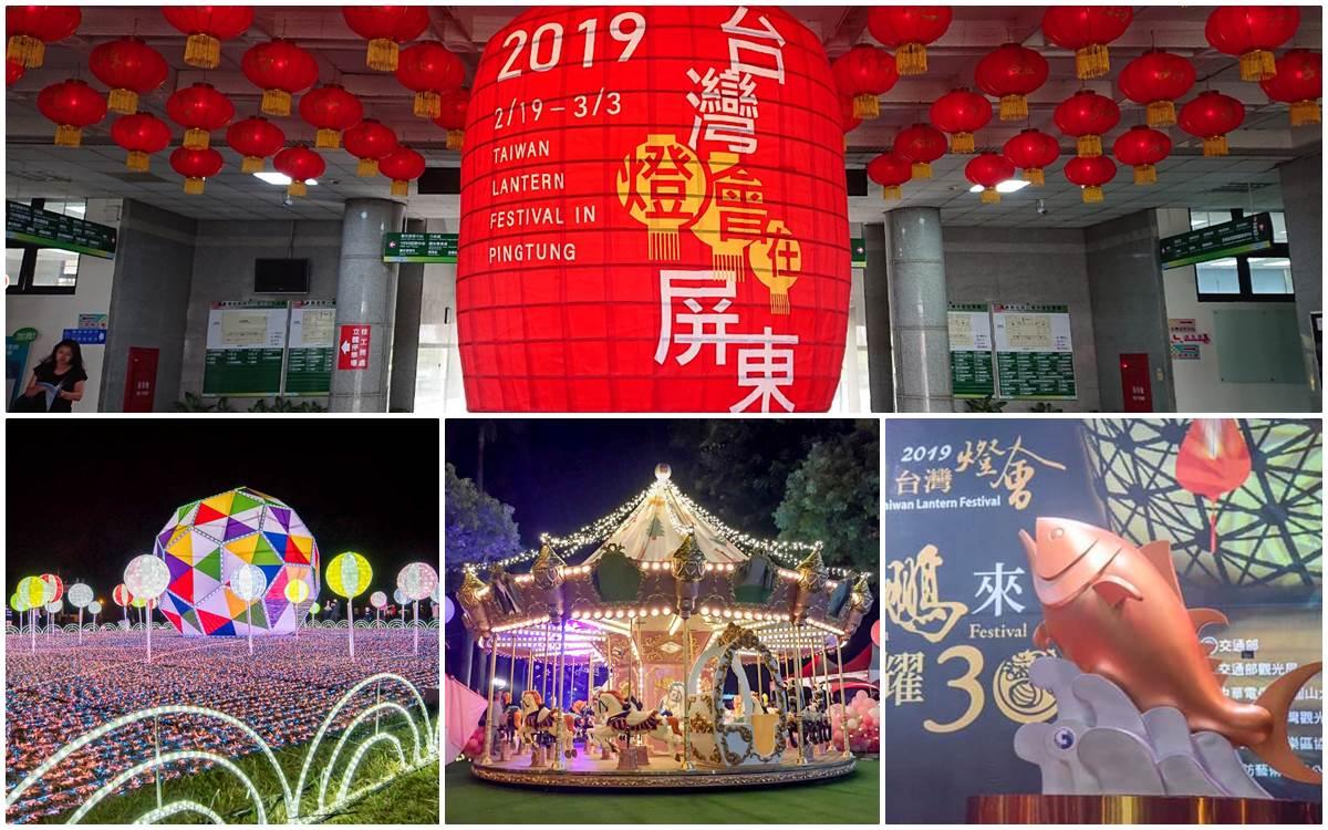 2019台灣燈會