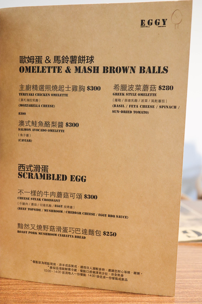 eggy 什麼是蛋澳式早午餐 (6)