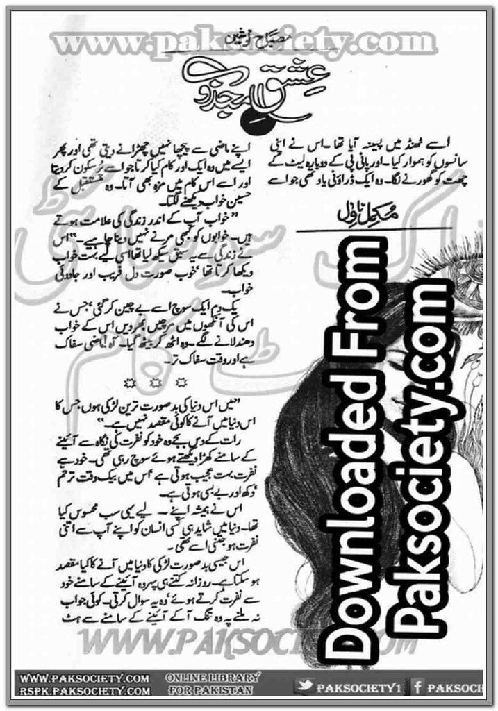 Ishq E Majzoob is a very well written complex script novel which depicts normal emotions and behaviour of human like love hate greed power and fear, writen by Misbah Nosheen , Misbah Nosheen is a very famous and popular specialy among female readers