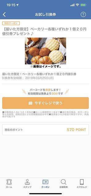 ベーカリー20円値引券