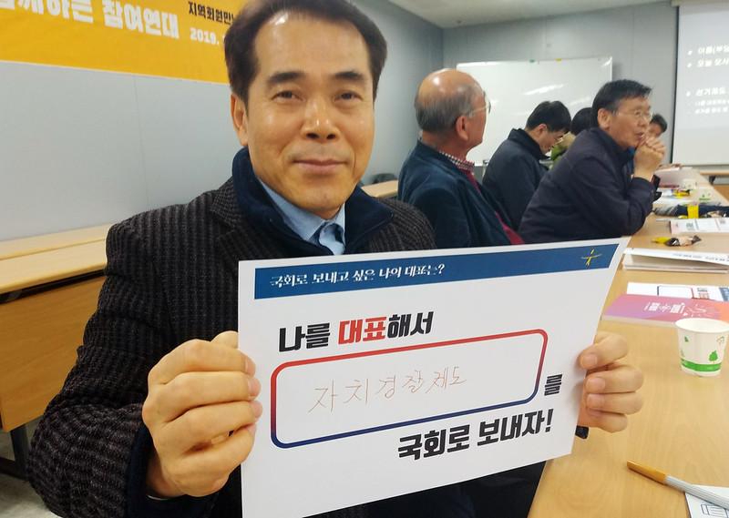 20190323_광주지역회원만남의날 (7)