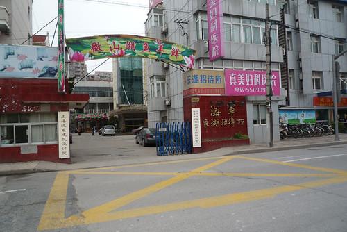 证据4-2-20090216—0319拘禁于海军东湖招待所508室