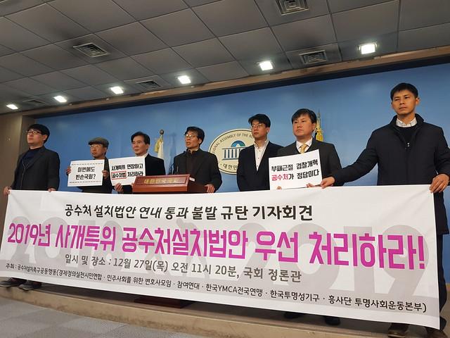 공수처설치법안 연내 통과 불발 규탄과 2019년 사개특위 우선처리 촉구 기자회견