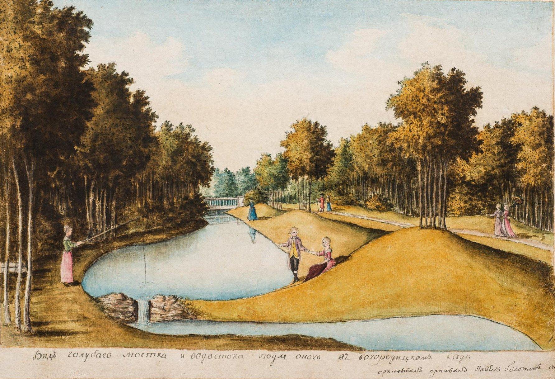 Вид на Голубой мостик от водостока в Богородицком парке (Вид голубого мостка и водостока подле оного в Богородицком саде)