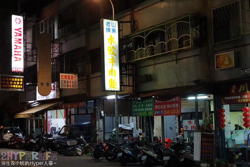 山東老牌水餃牛肉麵 (2)