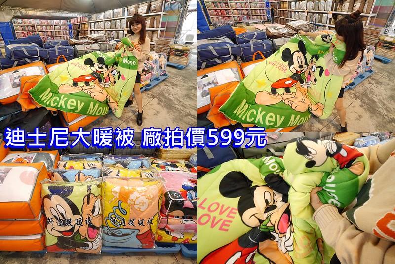 迪士尼大暖被 廠拍價599元