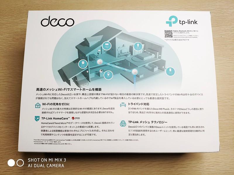 TP-Link Deco M9 Plus 開封 (10)