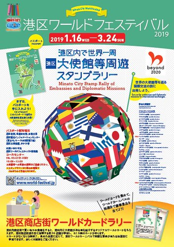 Minato-ku World Festival