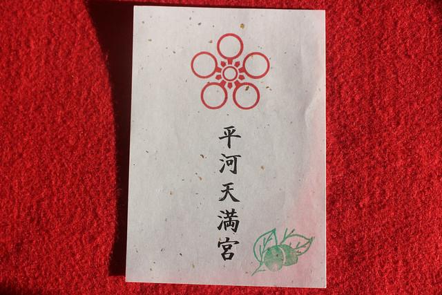 hirakawatenmangu-gosyuin018