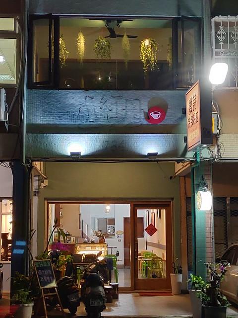 愛詩蔬食餐館(72)