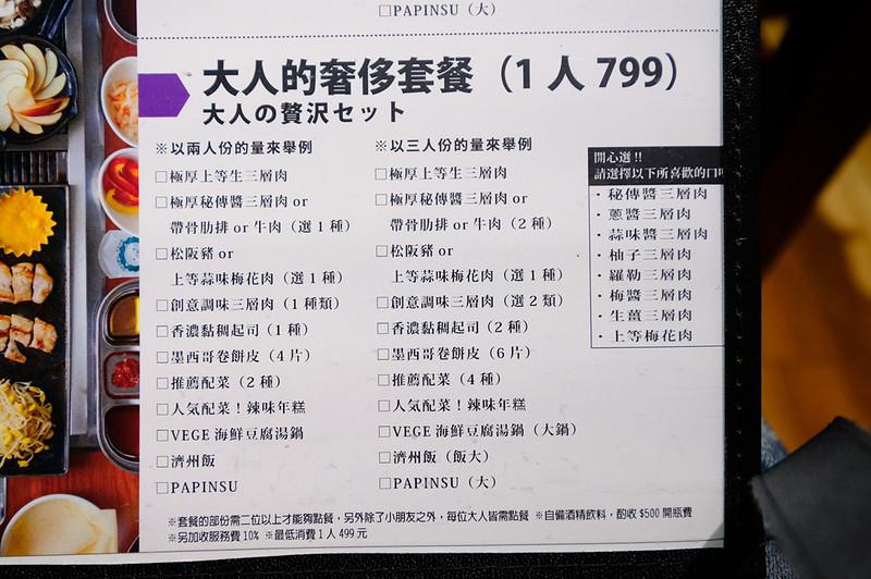 菜豚屋 (7)