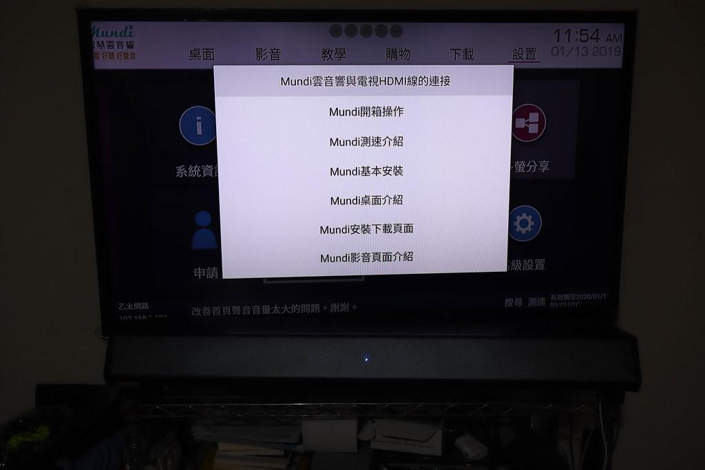 mundi 雲音響a3 (29)