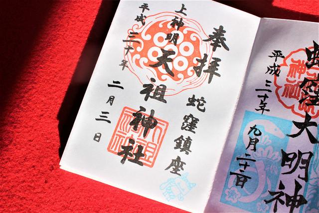 kamishinmei-gosyuin007