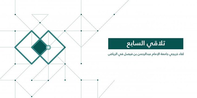 Talaqi 7 Riyadh