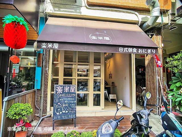 樂米屋 台中飯團 沖繩 16