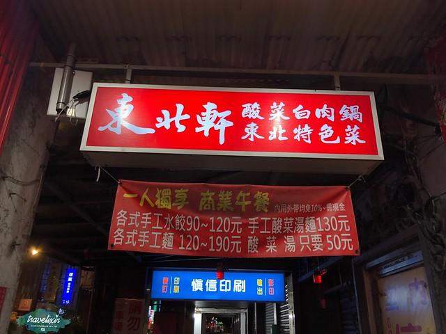 東北軒酸菜白肉鍋