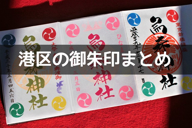 minatoku-gosyuin