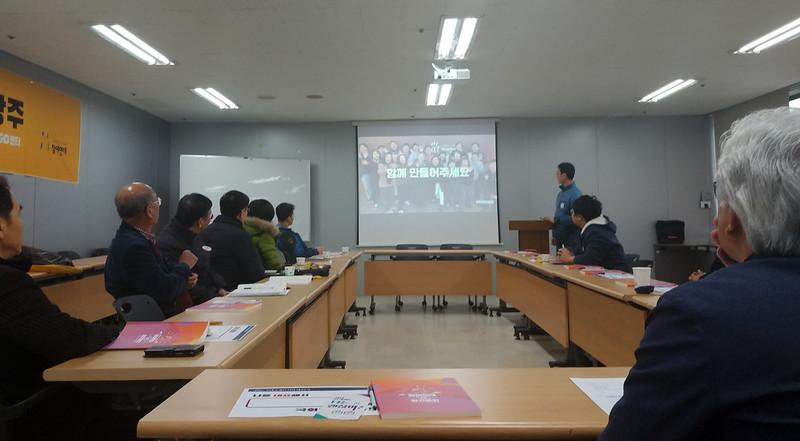 20190323_  광주지역회원만남의날 (8)