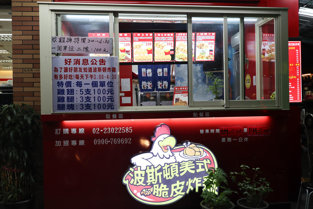 波斯頓美式脆皮炸雞 萬華店 (5)