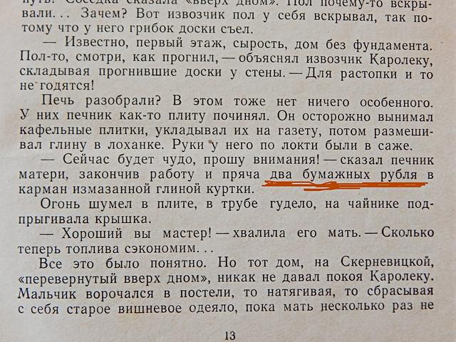 Произведения польских писателей и любопытный факт про рубль | HoroshoGromko.ru