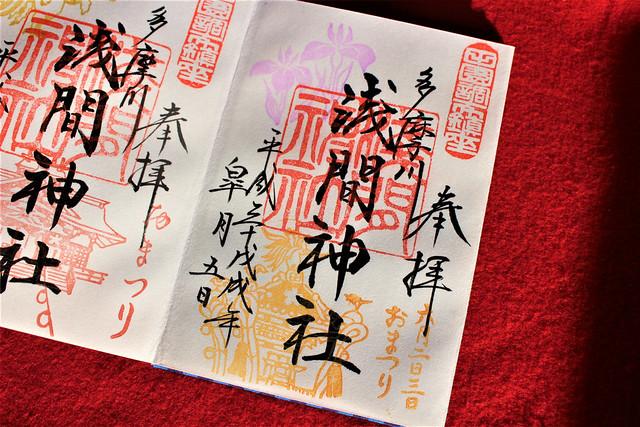多摩川浅間神社の5月限定の御朱印(2018年)